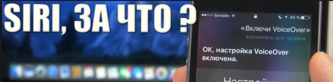 Как разблокировать Iphone через Siri?