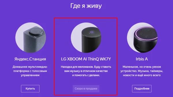 Яндекс Алиса в колонке LG XBOOM AI ThinQ WK7Y
