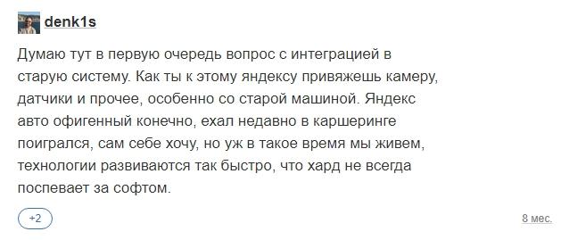 Отзывы о Яндекс Авто