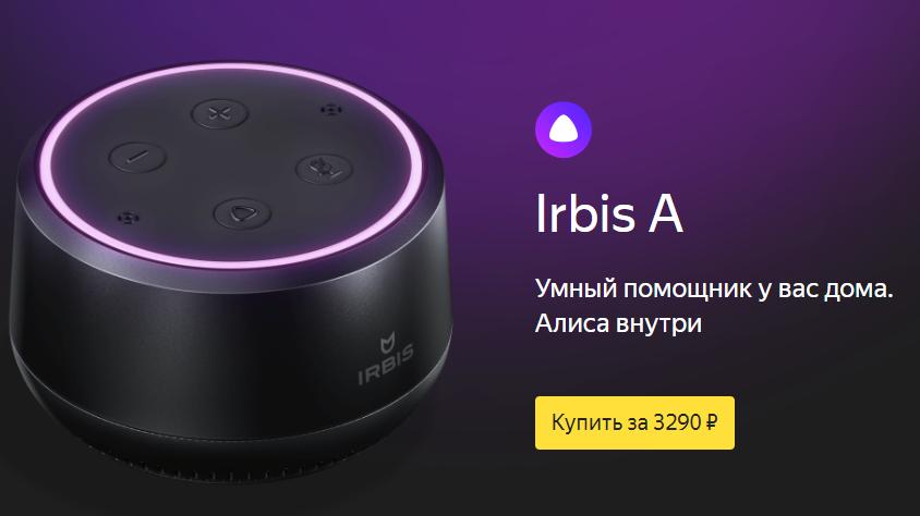 Колонка Ирбис А (Irbis A) от Яндекс с Алисой