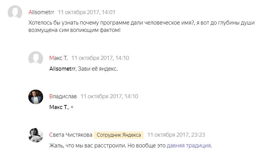 Почему Яндекс назвал голосового помощника Алисой