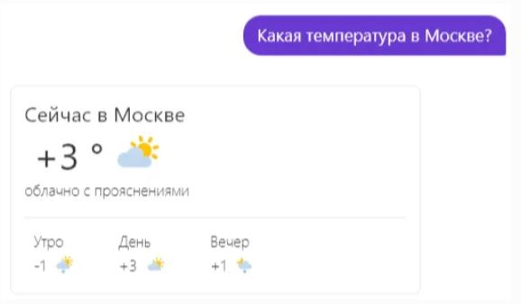 Алиса, какая температура в Москве?