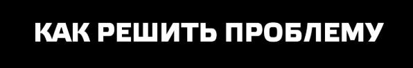 Яндекс Станция не работает