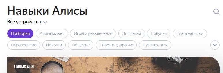 Команды и возможности Яндекс Станции