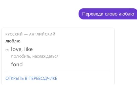 Яндекс алиса переводит на другие языки