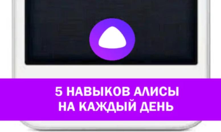 5 навыков Яндекс Алисы на каждый день