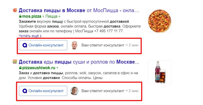 Яндекс Диалоги на поиске