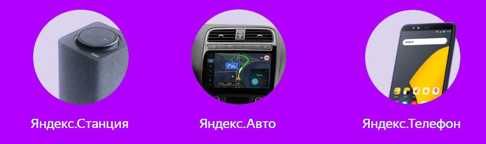 Вы уже сейчас можете купить устройства с Яндекс Алисой