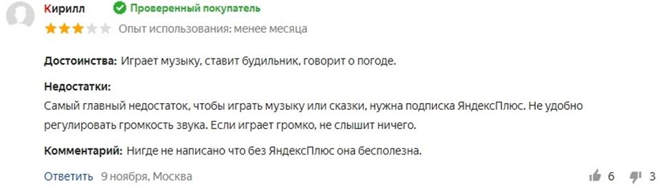 Яндекс Станция Мини: что это, обзор, характеристики и отзывы
