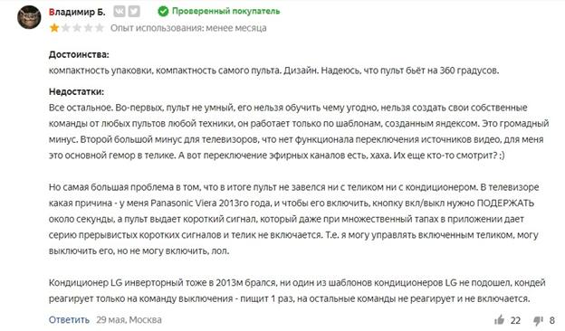 Яндекс умный пульт: что это, обзор, характеристики и отзывы