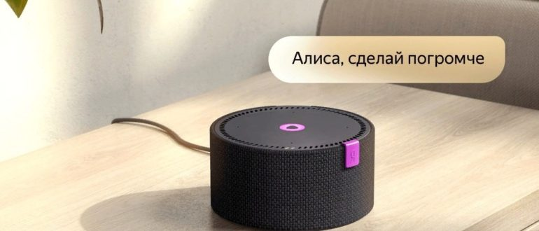 Яндекс Станция Мини с Алисой - обзор 1