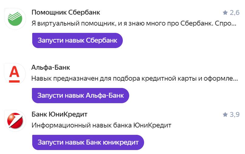 Элементы голосового банкинга в Яндекс Алисе