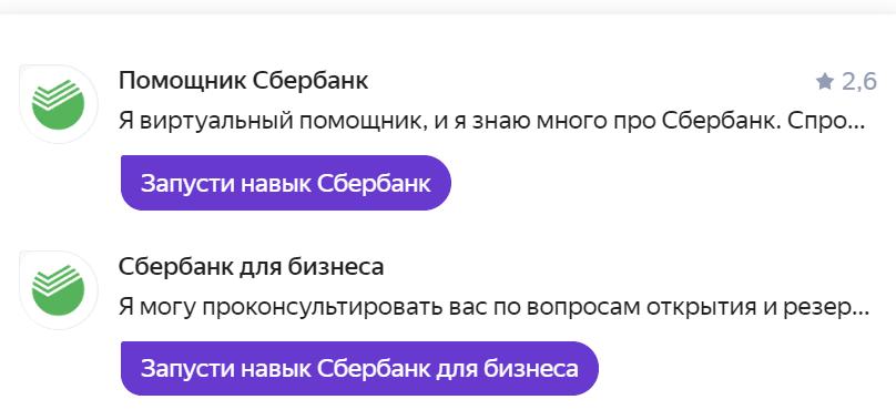 Голосовой банкинг Яндекс Алиса