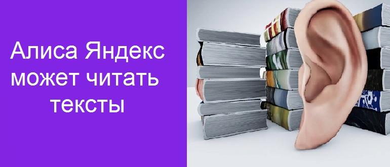 Алиса Яндекс может читать тексты