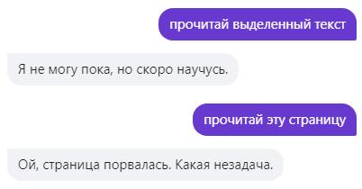 Яндекс Алиса умеет читать!