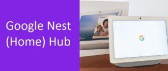 Google Nest (Home) Hub
