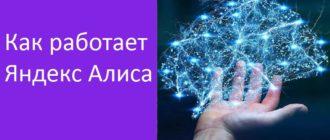 Как работает Яндекс Алиса