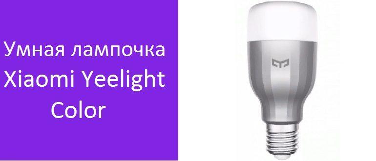 Умная лампочка Xiaomi Yeelight Color