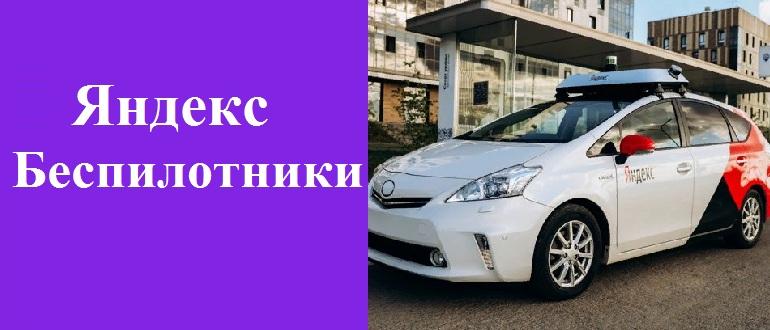 Яндекс Беспилотники