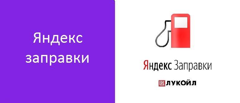 Яндекс Заправки