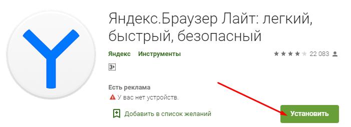 Яндекс Браузер Без Алисы