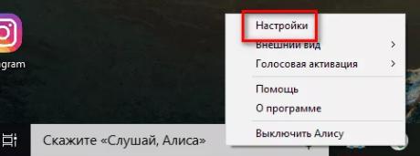 Яндекс Алиса на панели задач (заданий)