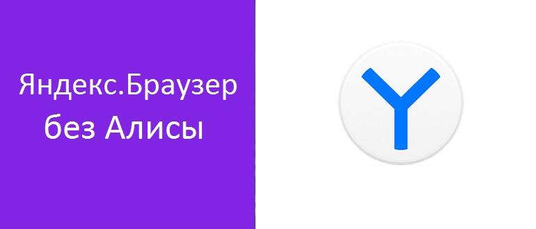 Яндекс.Браузер без Алисы
