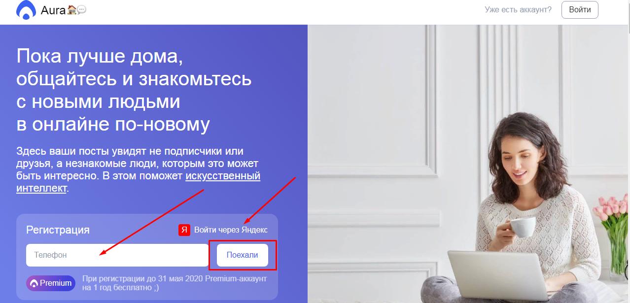Регистрация в Яндекс Ауре на ПК