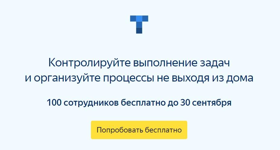 Яндекс трекер